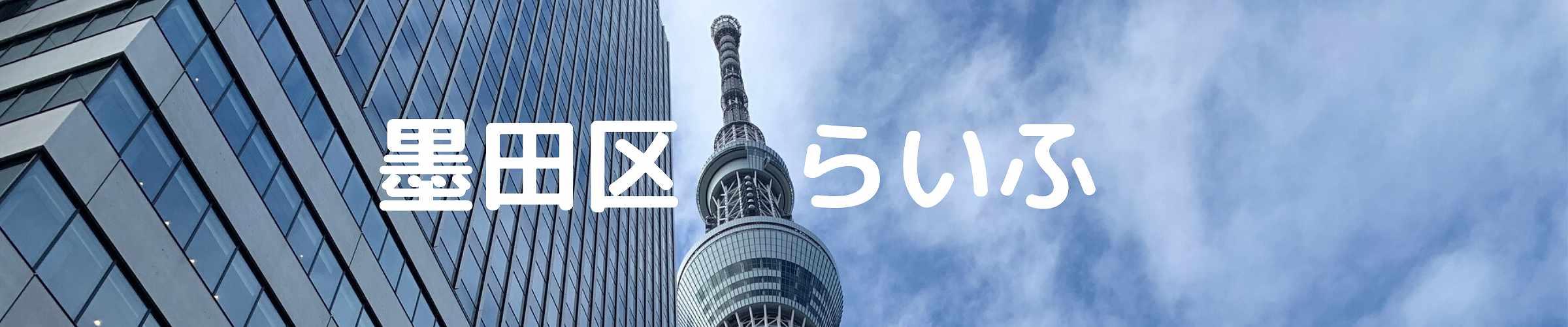 墨田区らいふのロゴ画像