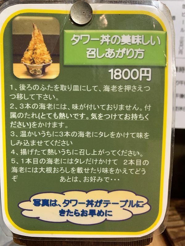 タワー丼の食べ方