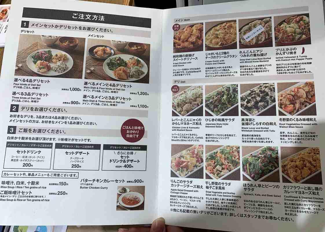 MUJI Cafeの食事メニュー