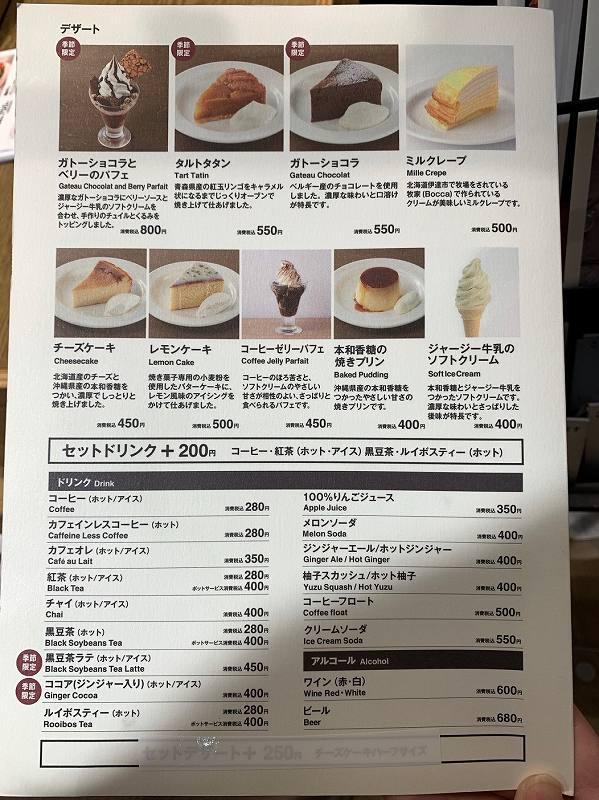 MUJI Cafeのケーキ・ドリンクメニュー
