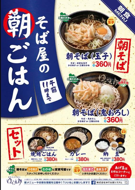 ゆで太郎の朝食メニュー