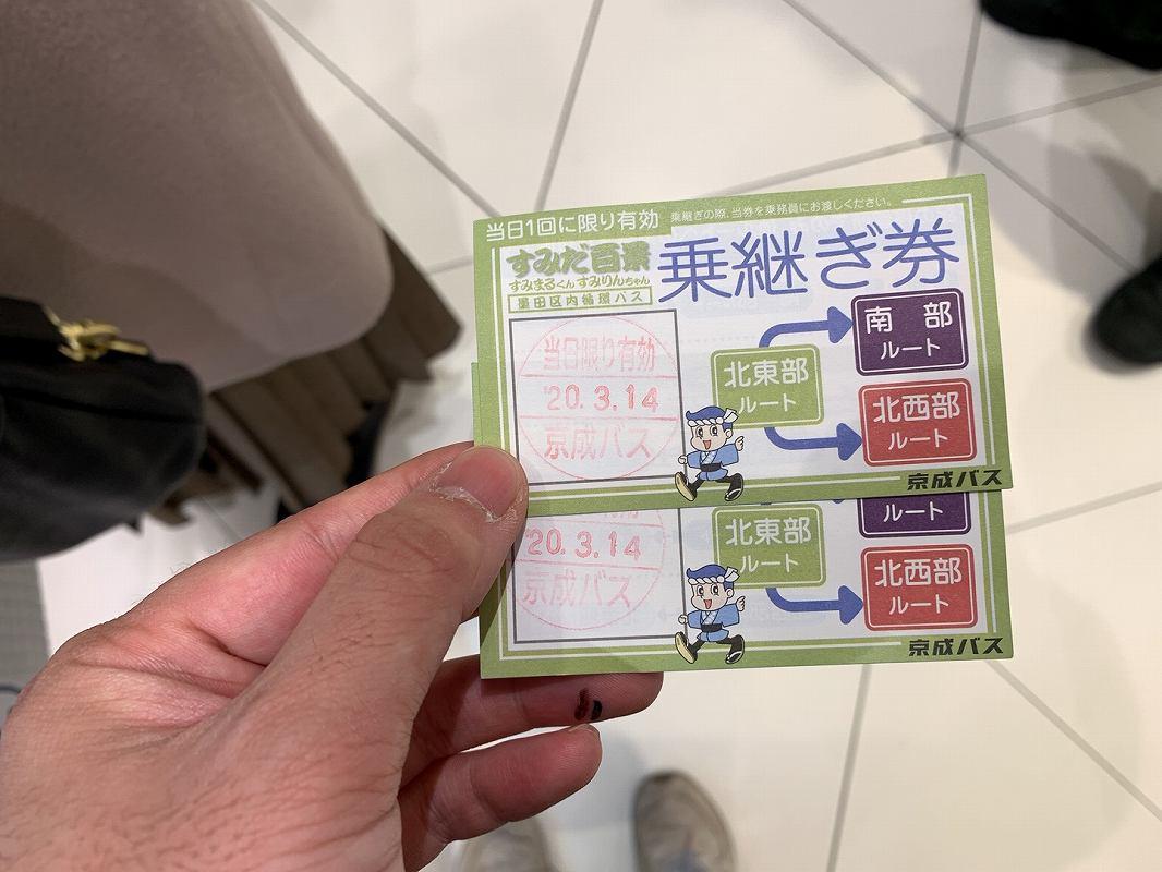 墨田区内循環バスの無料乗継券