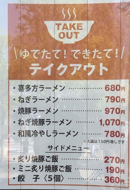 喜多方ラーメンのテイクアウトメニュー