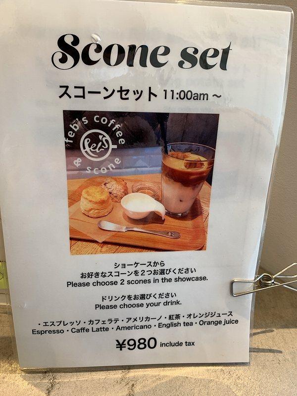 feb's coffee&sconeのメニュー