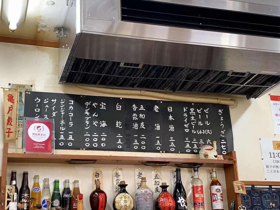 亀戸餃子のメニュー
