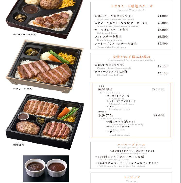 ミート矢澤のお弁当メニュー