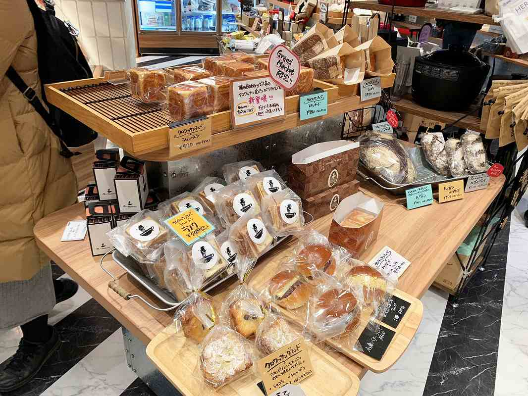 俺のGrand Marketのパン