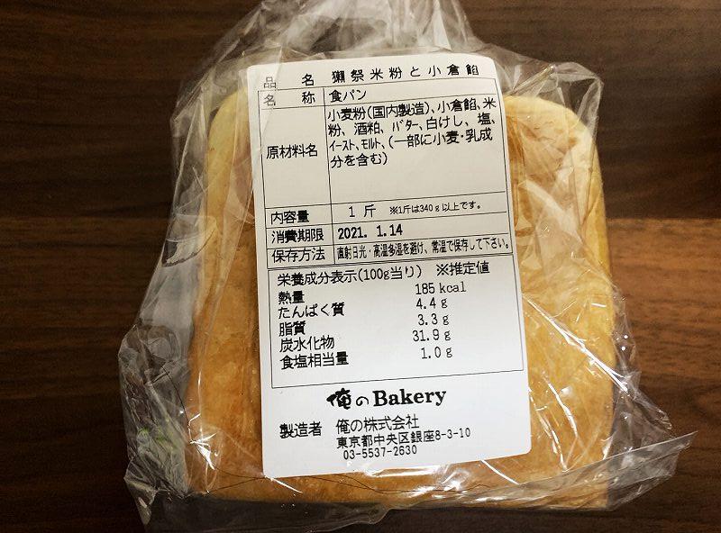俺のGrand Marketの獺祭米粉と小倉あんの食パン
