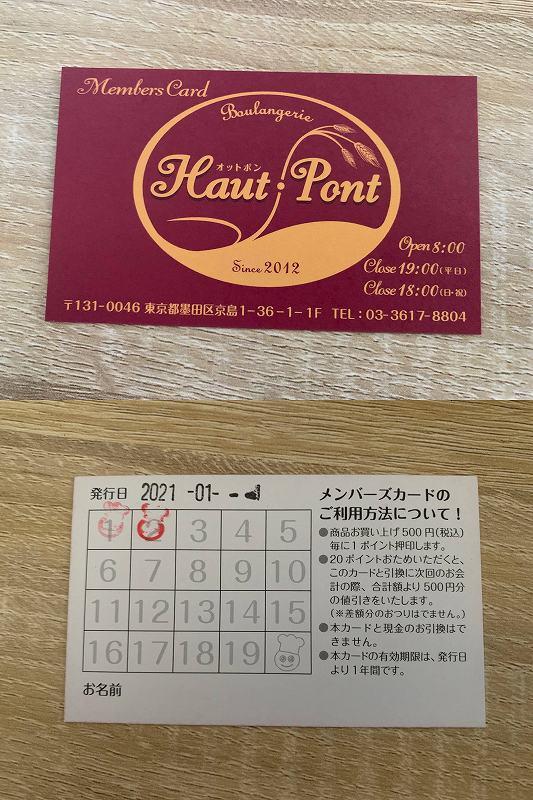 オットポンのポイントカード
