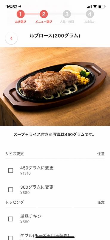 Smart Dishの画面