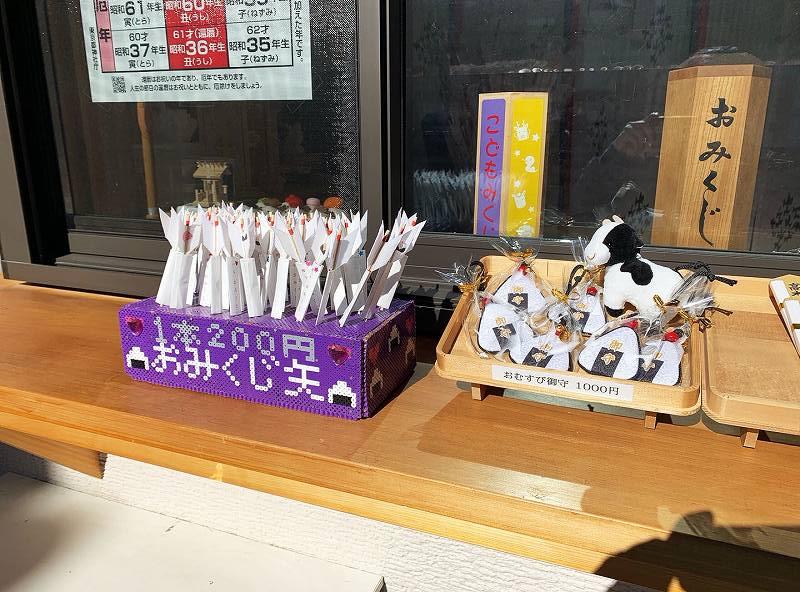 高木神社のおむすびお守り