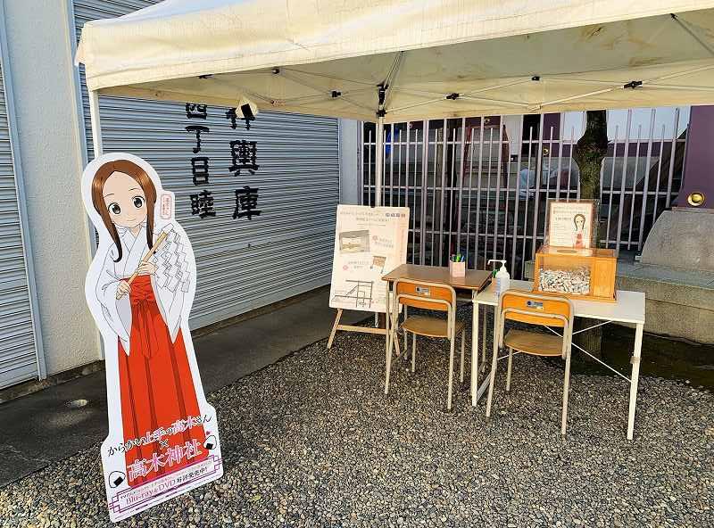 高木神社とからかい上手の高木さんのコラボ