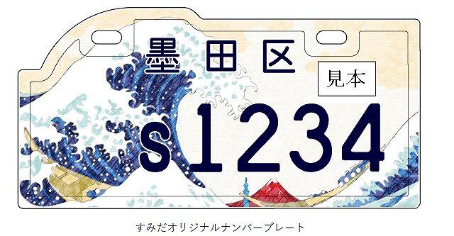 墨田区ご当地ナンバープレート