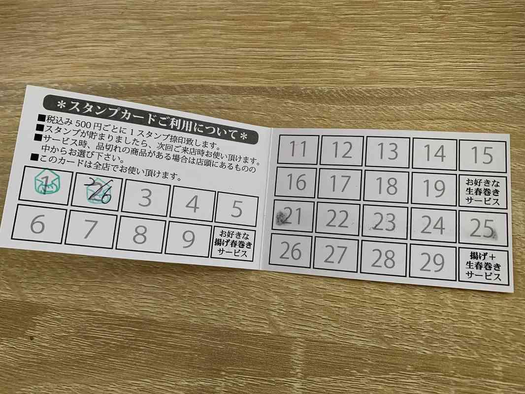 東京はるまきのポイントカード